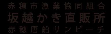 赤穂市漁業協同組合 坂越かき直販所/赤穂唐船サンビーチ